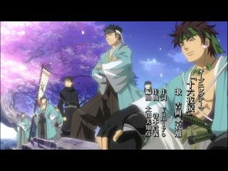 Hakuouki: Shinsengumi Kitan OP 1/�������� � ������� ������ ������� 1